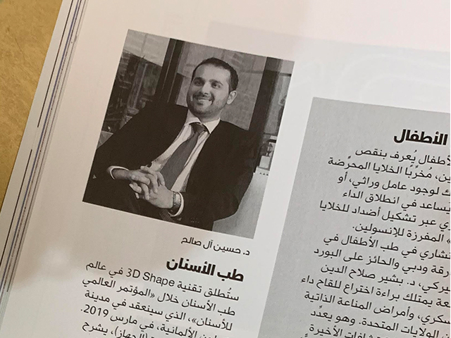 Sayidaty Magazine